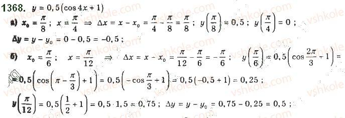 10-algebra-gp-bevz-vg-bevz-ng-vladimirova-2018-profilnij-riven--rozdil-5-granitsya-ta-neperervnist-funktsiyi-pohidna-ta-yiyi-zastosuvannya-26-granitsya-i-neperervnist-funktsiyi-1368.jpg