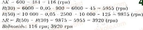 10-algebra-gp-bevz-vg-bevz-ng-vladimirova-2018-profilnij-riven--rozdil-5-granitsya-ta-neperervnist-funktsiyi-pohidna-ta-yiyi-zastosuvannya-26-granitsya-i-neperervnist-funktsiyi-1369-rnd8726.jpg