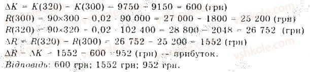 10-algebra-gp-bevz-vg-bevz-ng-vladimirova-2018-profilnij-riven--rozdil-5-granitsya-ta-neperervnist-funktsiyi-pohidna-ta-yiyi-zastosuvannya-26-granitsya-i-neperervnist-funktsiyi-1370-rnd9941.jpg