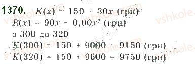 10-algebra-gp-bevz-vg-bevz-ng-vladimirova-2018-profilnij-riven--rozdil-5-granitsya-ta-neperervnist-funktsiyi-pohidna-ta-yiyi-zastosuvannya-26-granitsya-i-neperervnist-funktsiyi-1370.jpg