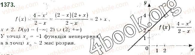 10-algebra-gp-bevz-vg-bevz-ng-vladimirova-2018-profilnij-riven--rozdil-5-granitsya-ta-neperervnist-funktsiyi-pohidna-ta-yiyi-zastosuvannya-26-granitsya-i-neperervnist-funktsiyi-1373.jpg