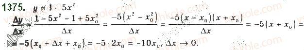 10-algebra-gp-bevz-vg-bevz-ng-vladimirova-2018-profilnij-riven--rozdil-5-granitsya-ta-neperervnist-funktsiyi-pohidna-ta-yiyi-zastosuvannya-26-granitsya-i-neperervnist-funktsiyi-1375.jpg