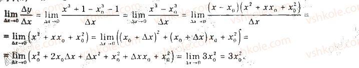 10-algebra-gp-bevz-vg-bevz-ng-vladimirova-2018-profilnij-riven--rozdil-5-granitsya-ta-neperervnist-funktsiyi-pohidna-ta-yiyi-zastosuvannya-26-granitsya-i-neperervnist-funktsiyi-1376-rnd3015.jpg