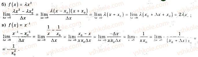 10-algebra-gp-bevz-vg-bevz-ng-vladimirova-2018-profilnij-riven--rozdil-5-granitsya-ta-neperervnist-funktsiyi-pohidna-ta-yiyi-zastosuvannya-26-granitsya-i-neperervnist-funktsiyi-1385-rnd3233.jpg