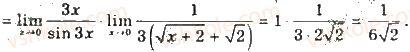 10-algebra-gp-bevz-vg-bevz-ng-vladimirova-2018-profilnij-riven--rozdil-5-granitsya-ta-neperervnist-funktsiyi-pohidna-ta-yiyi-zastosuvannya-26-granitsya-i-neperervnist-funktsiyi-1389-rnd9024.jpg