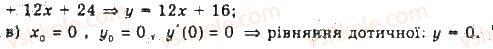 10-algebra-gp-bevz-vg-bevz-ng-vladimirova-2018-profilnij-riven--rozdil-5-granitsya-ta-neperervnist-funktsiyi-pohidna-ta-yiyi-zastosuvannya-28-dotichna-do-grafika-funktsiyi-i-pohidna-1448-rnd6934.jpg