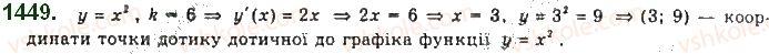 10-algebra-gp-bevz-vg-bevz-ng-vladimirova-2018-profilnij-riven--rozdil-5-granitsya-ta-neperervnist-funktsiyi-pohidna-ta-yiyi-zastosuvannya-28-dotichna-do-grafika-funktsiyi-i-pohidna-1449.jpg