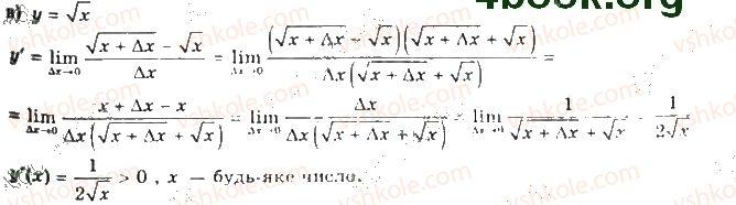 10-algebra-gp-bevz-vg-bevz-ng-vladimirova-2018-profilnij-riven--rozdil-5-granitsya-ta-neperervnist-funktsiyi-pohidna-ta-yiyi-zastosuvannya-28-dotichna-do-grafika-funktsiyi-i-pohidna-1461-rnd1077.jpg