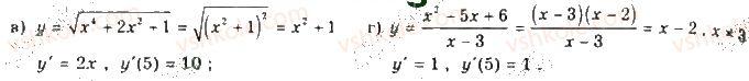 10-algebra-gp-bevz-vg-bevz-ng-vladimirova-2018-profilnij-riven--rozdil-5-granitsya-ta-neperervnist-funktsiyi-pohidna-ta-yiyi-zastosuvannya-28-dotichna-do-grafika-funktsiyi-i-pohidna-1462-rnd1999.jpg