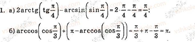 10-algebra-vr-kravchuk-2010-akademichnij-riven--zavdannya-dlya-samoperevirki-zavdannya-dlya-samoperevirki-3-riven-2-1-rnd159.jpg