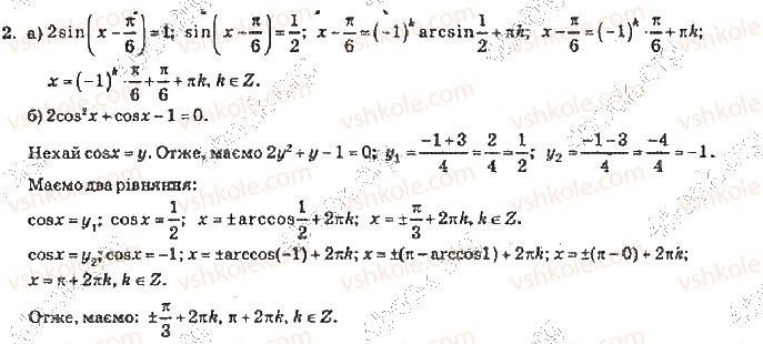 10-algebra-vr-kravchuk-2010-akademichnij-riven--zavdannya-dlya-samoperevirki-zavdannya-dlya-samoperevirki-3-riven-2-2-rnd7252.jpg