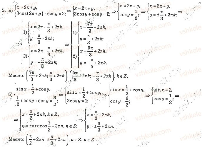 10-algebra-vr-kravchuk-2010-akademichnij-riven--zavdannya-dlya-samoperevirki-zavdannya-dlya-samoperevirki-3-riven-2-5-rnd560.jpg