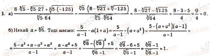 10-algebra-vr-kravchuk-2010-akademichnij-riven--zavdannya-dlya-samoperevirki-zavdannya-dlya-samoperevirki-4-riven-3-1-rnd2462.jpg