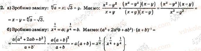 10-algebra-vr-kravchuk-2010-akademichnij-riven--zavdannya-dlya-samoperevirki-zavdannya-dlya-samoperevirki-4-riven-3-2-rnd3128.jpg