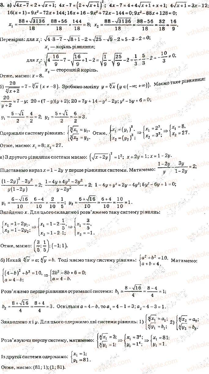 10-algebra-vr-kravchuk-2010-akademichnij-riven--zavdannya-dlya-samoperevirki-zavdannya-dlya-samoperevirki-4-riven-3-3-rnd4884.jpg