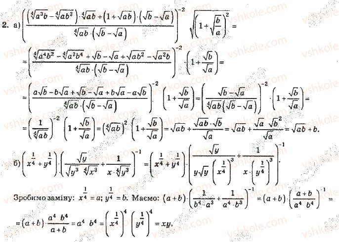 10-algebra-vr-kravchuk-2010-akademichnij-riven--zavdannya-dlya-samoperevirki-zavdannya-dlya-samoperevirki-4-riven-4-2-rnd6984.jpg