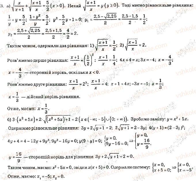 10-algebra-vr-kravchuk-2010-akademichnij-riven--zavdannya-dlya-samoperevirki-zavdannya-dlya-samoperevirki-4-riven-4-3-rnd2491.jpg