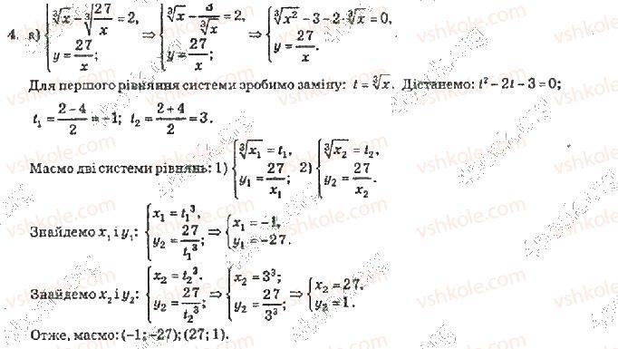 10-algebra-vr-kravchuk-2010-akademichnij-riven--zavdannya-dlya-samoperevirki-zavdannya-dlya-samoperevirki-4-riven-4-4-rnd8122.jpg