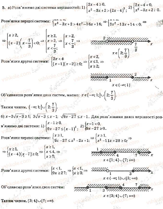10-algebra-vr-kravchuk-2010-akademichnij-riven--zavdannya-dlya-samoperevirki-zavdannya-dlya-samoperevirki-4-riven-4-5-rnd9401.jpg
