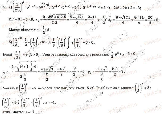 10-algebra-vr-kravchuk-2010-akademichnij-riven--zavdannya-dlya-samoperevirki-zavdannya-dlya-samoperevirki-5-riven-3-2-rnd6933.jpg