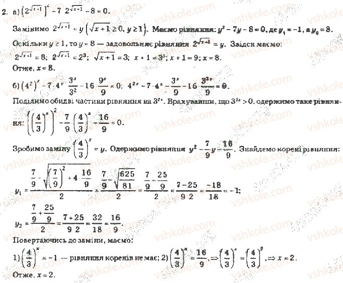 10-algebra-vr-kravchuk-2010-akademichnij-riven--zavdannya-dlya-samoperevirki-zavdannya-dlya-samoperevirki-5-riven-4-2-rnd2966.jpg