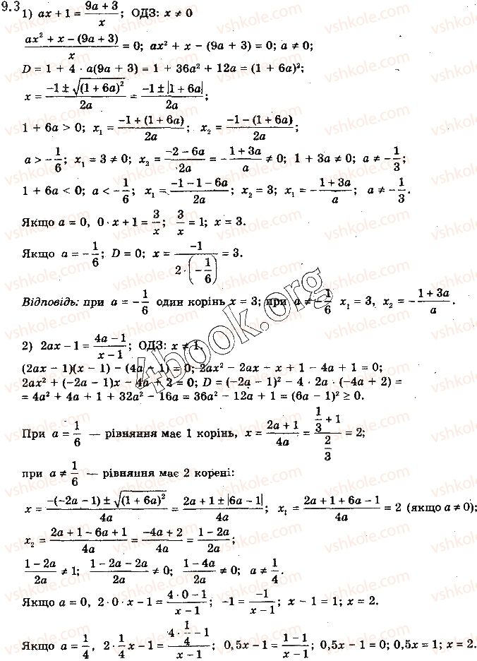 10-algebra-yep-nelin-2018-profilnij-riven--9-rivnyannya-i-nerivnosti-z-parametrami-3.jpg