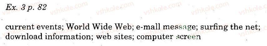 10-anglijska-mova-od-karpyuk-2010--unit-5-communication-techologies-use-your-english-3.jpg