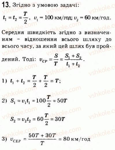 10-fizika-le-gendenshtejn-iyu-nenashev-2010-riven-standartu--rozdil-1-kinematika-2-pryamolinijnij-rivnomirnij-ruh-13-rnd3177.jpg