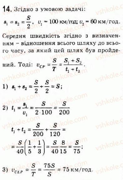 10-fizika-le-gendenshtejn-iyu-nenashev-2010-riven-standartu--rozdil-1-kinematika-2-pryamolinijnij-rivnomirnij-ruh-14-rnd3144.jpg
