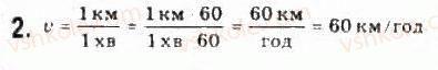 10-fizika-le-gendenshtejn-iyu-nenashev-2010-riven-standartu--rozdil-1-kinematika-2-pryamolinijnij-rivnomirnij-ruh-2-rnd2083.jpg