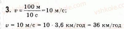10-fizika-le-gendenshtejn-iyu-nenashev-2010-riven-standartu--rozdil-1-kinematika-2-pryamolinijnij-rivnomirnij-ruh-3-rnd9770.jpg