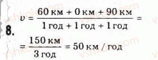 10-fizika-le-gendenshtejn-iyu-nenashev-2010-riven-standartu--rozdil-1-kinematika-2-pryamolinijnij-rivnomirnij-ruh-8-rnd258.jpg