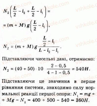 10-fizika-le-gendenshtejn-iyu-nenashev-2010-riven-standartu--rozdil-2-dinamika-12-ruh-i-rivnovaga-tila-pid-diyeyu-dekilkoh-sil-11-rnd5856.jpg