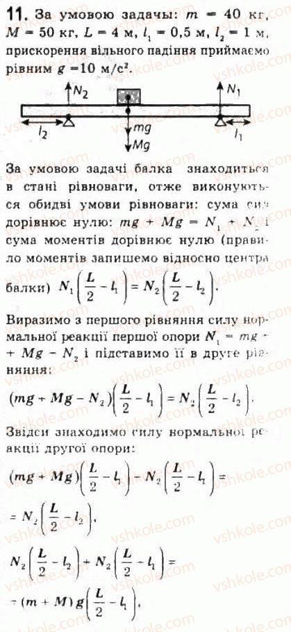 10-fizika-le-gendenshtejn-iyu-nenashev-2010-riven-standartu--rozdil-2-dinamika-12-ruh-i-rivnovaga-tila-pid-diyeyu-dekilkoh-sil-11.jpg