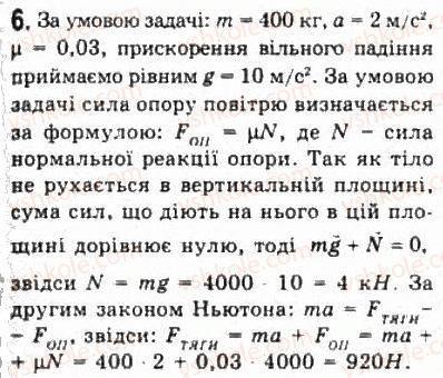 10-fizika-le-gendenshtejn-iyu-nenashev-2010-riven-standartu--rozdil-2-dinamika-12-ruh-i-rivnovaga-tila-pid-diyeyu-dekilkoh-sil-6.jpg