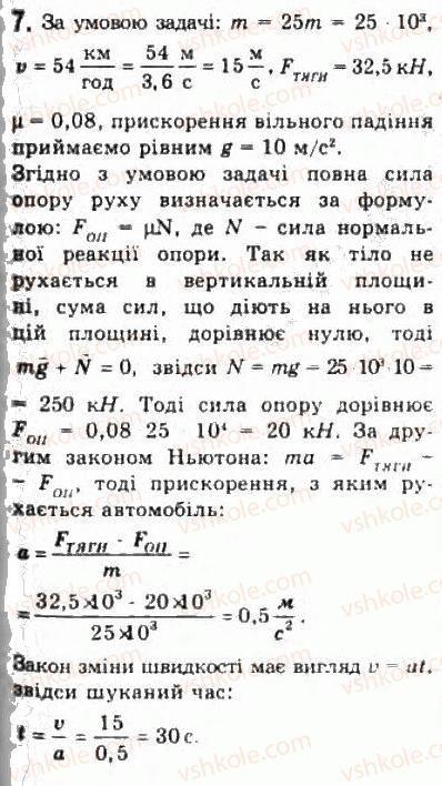10-fizika-le-gendenshtejn-iyu-nenashev-2010-riven-standartu--rozdil-2-dinamika-12-ruh-i-rivnovaga-tila-pid-diyeyu-dekilkoh-sil-7.jpg
