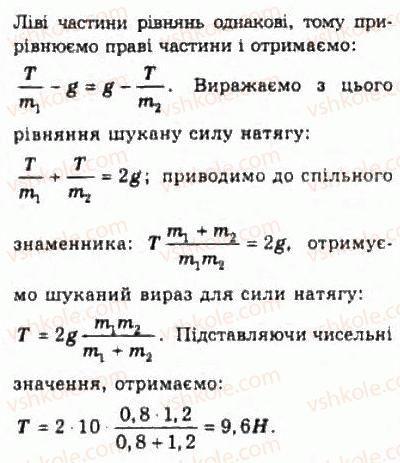 10-fizika-le-gendenshtejn-iyu-nenashev-2010-riven-standartu--rozdil-2-dinamika-12-ruh-i-rivnovaga-tila-pid-diyeyu-dekilkoh-sil-9-rnd3362.jpg