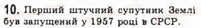 10-fizika-le-gendenshtejn-iyu-nenashev-2010-riven-standartu--rozdil-2-dinamika-13-impuls-zakon-zberezhennya-impulsu-10.jpg