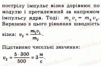 10-fizika-le-gendenshtejn-iyu-nenashev-2010-riven-standartu--rozdil-2-dinamika-13-impuls-zakon-zberezhennya-impulsu-13-rnd4756.jpg