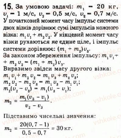 10-fizika-le-gendenshtejn-iyu-nenashev-2010-riven-standartu--rozdil-2-dinamika-13-impuls-zakon-zberezhennya-impulsu-15.jpg