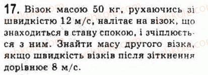 10-fizika-le-gendenshtejn-iyu-nenashev-2010-riven-standartu--rozdil-2-dinamika-13-impuls-zakon-zberezhennya-impulsu-17.jpg