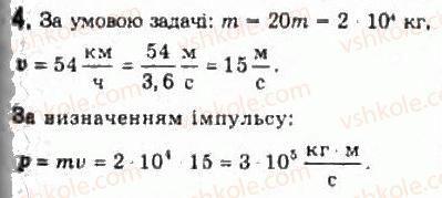 10-fizika-le-gendenshtejn-iyu-nenashev-2010-riven-standartu--rozdil-2-dinamika-13-impuls-zakon-zberezhennya-impulsu-4.jpg