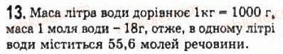 10-fizika-le-gendenshtejn-iyu-nenashev-2010-riven-standartu--rozdil-4-molekulyarna-fizika-19-kilkist-rechovini-stala-avogadro-13.jpg