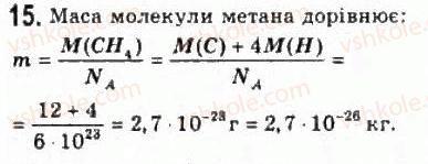 10-fizika-le-gendenshtejn-iyu-nenashev-2010-riven-standartu--rozdil-4-molekulyarna-fizika-19-kilkist-rechovini-stala-avogadro-15.jpg