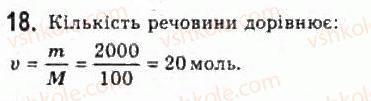 10-fizika-le-gendenshtejn-iyu-nenashev-2010-riven-standartu--rozdil-4-molekulyarna-fizika-19-kilkist-rechovini-stala-avogadro-18.jpg