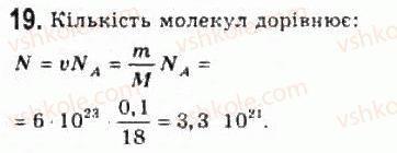 10-fizika-le-gendenshtejn-iyu-nenashev-2010-riven-standartu--rozdil-4-molekulyarna-fizika-19-kilkist-rechovini-stala-avogadro-19.jpg