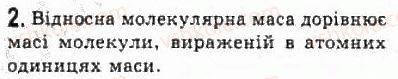 10-fizika-le-gendenshtejn-iyu-nenashev-2010-riven-standartu--rozdil-4-molekulyarna-fizika-19-kilkist-rechovini-stala-avogadro-2.jpg