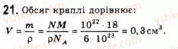 10-fizika-le-gendenshtejn-iyu-nenashev-2010-riven-standartu--rozdil-4-molekulyarna-fizika-19-kilkist-rechovini-stala-avogadro-21.jpg