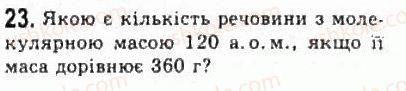 10-fizika-le-gendenshtejn-iyu-nenashev-2010-riven-standartu--rozdil-4-molekulyarna-fizika-19-kilkist-rechovini-stala-avogadro-23.jpg