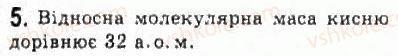 10-fizika-le-gendenshtejn-iyu-nenashev-2010-riven-standartu--rozdil-4-molekulyarna-fizika-19-kilkist-rechovini-stala-avogadro-5.jpg